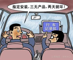 白送的行车记录仪 要不要安装?需要注意几点