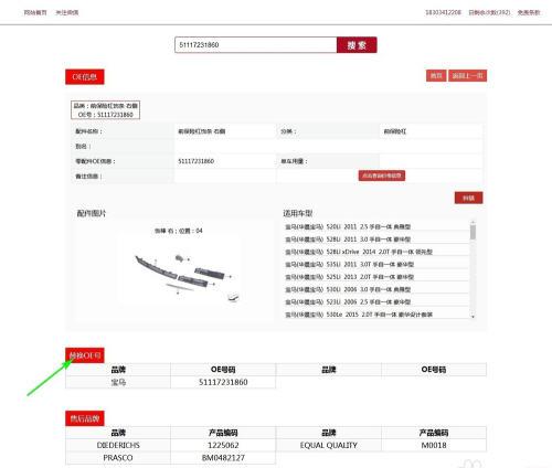 胎压传感器OE号查询以及销售渠道2