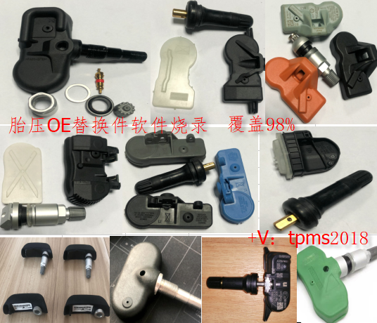 原厂胎压传感器OE 替换件 胎压监测传感器 软件
