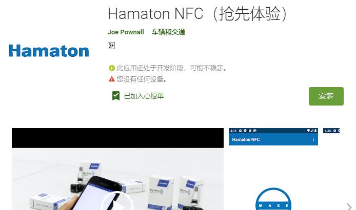 万通胎压传感器OE替换件手机app Hamaton NFC(抢先体验) 下载不成功
