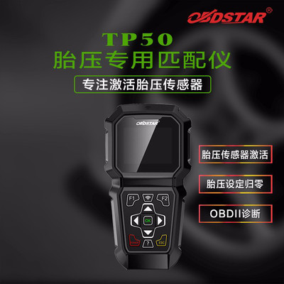 OBDSTAR/轩宇车鼎 TP50胎压专用匹配仪