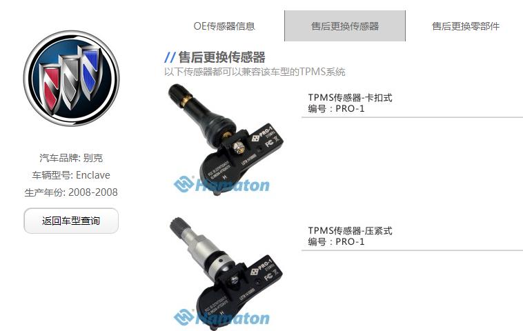 胎压传感器OE替换件信息搜索 Hamaton恒迈特2