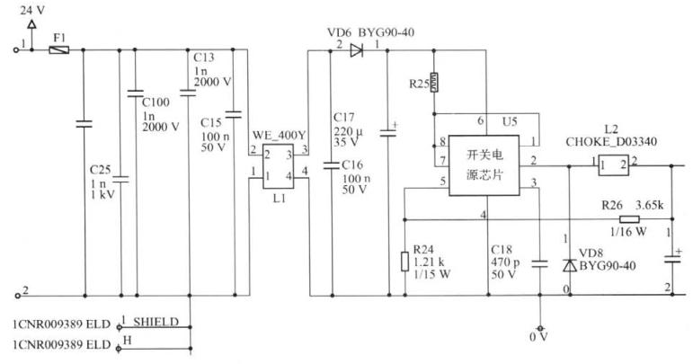 电源入口部分原理图