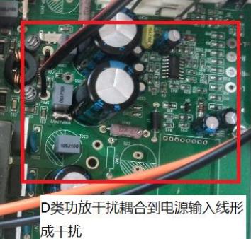传导发射整改案例分享【EMC学习】 博主推荐 第2张