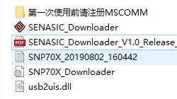 SENASIC SNP70X下载器使用介绍 博主推荐 第2张